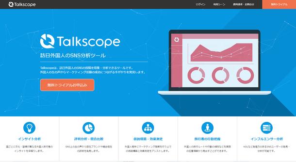Talkscopeサービスサイト
