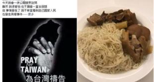 台灣女子「喬妹」在facebook貼文控訴。(網路圖片)