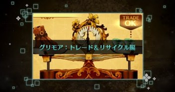 Etrian Odyssey II Untold: The Knight Of The Fafnir – Grimoire: Trade & Recycle