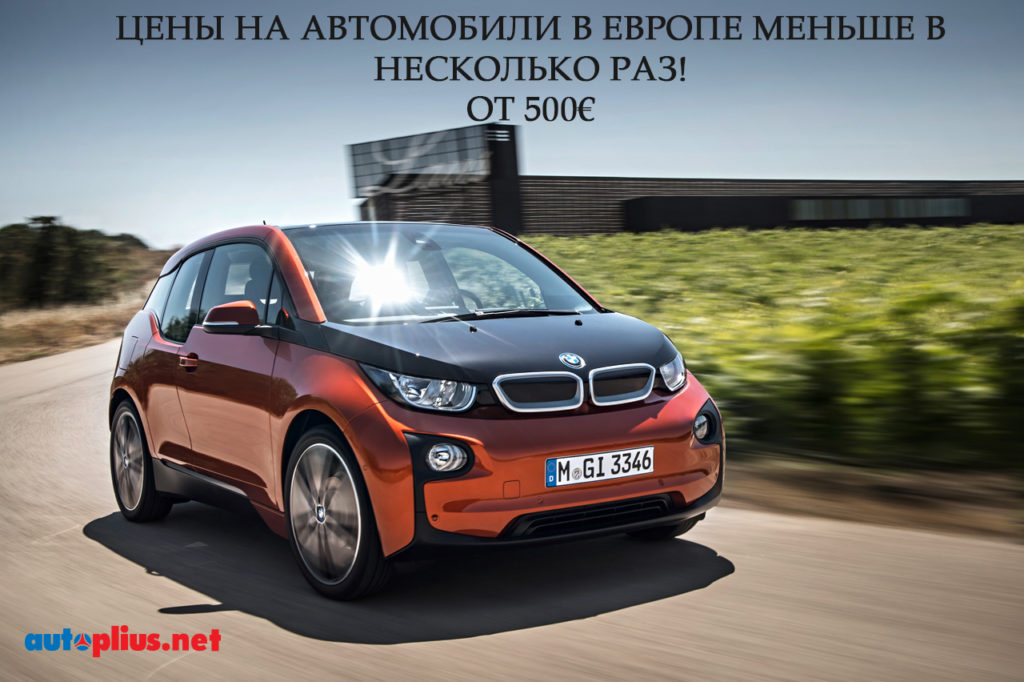 Купить Авто в Литве