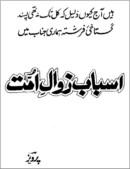 Asbab-e-zawal Ummat