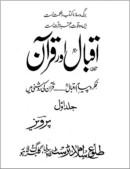 Iqbal aur Quran A