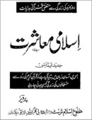 Islami Mashrat