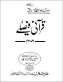 Qurani Faisley B