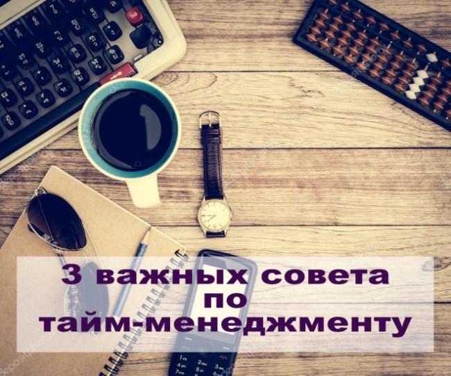 3 важных совета по тайм менеджменту