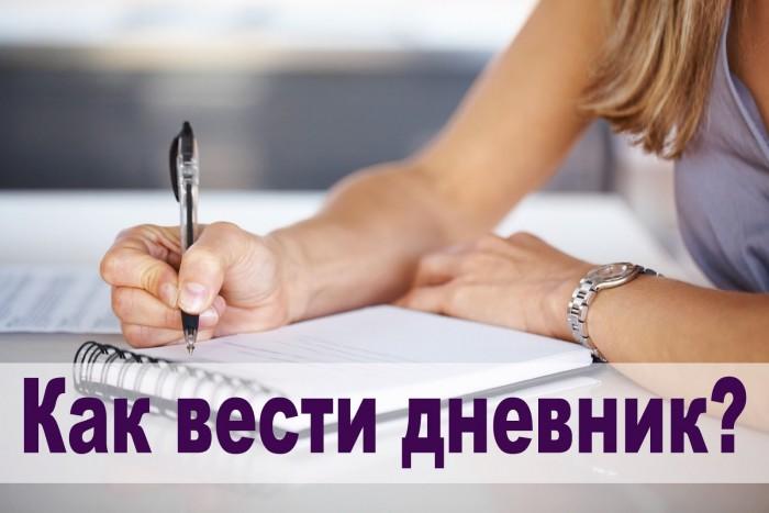 Дневник Как вести дневник Советы от психолога