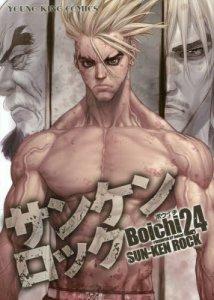 Sun-Ken Rock vol. 24