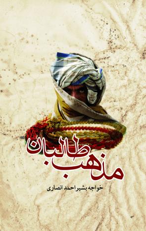 مذهب طالبان نوشته خواجه بشیر احمد انصاری
