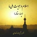 اسلام و هویت ملی ما