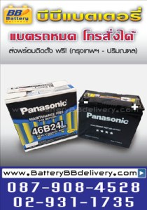 BATTERY PANASONIC 46B24L-MF FOR NISSAN SYLPHY