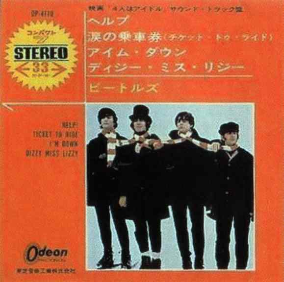 Help! EP artwork - Japan