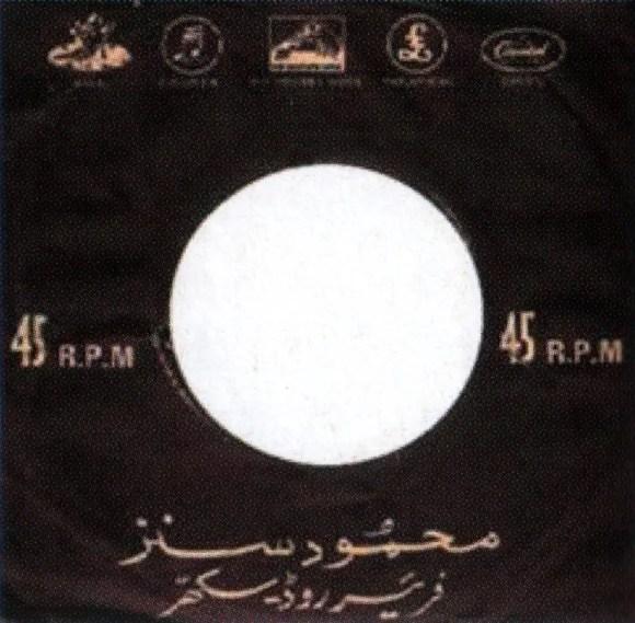 Parlophone sleeve, 1964 - Pakistan