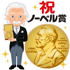 Nobel01_029-1024x1024