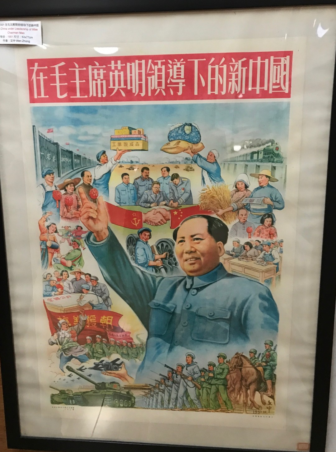 One of the many preserved posters from the Propaganda Art Centre.