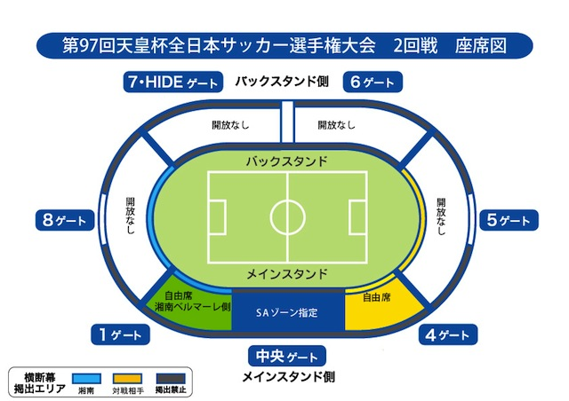 emperorscup_2017_02_seat