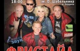 """8 лютого в Бердичеві з єдиним концертом виступить легендарна група """"Фрістайл"""""""