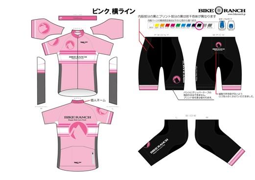 hspt_bikeranch_pink.jpg