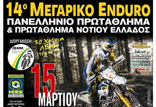 lemm-14o-megariko-2015small