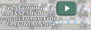 ANASKOPHSH-PPT-2014-SMALL