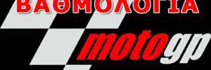 logo_MOTOGP
