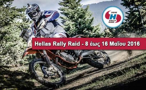 Hellas-Rally-Raid-2016