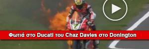 fire-Ducati-Chaz-Davies-Donington