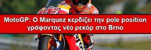 Marquez-pole-position-Brno