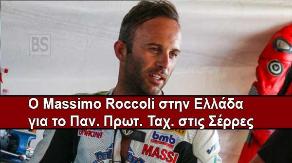 Ο Massimo Roccoli στην Ελλάδα για το Παν. Πρωτ. Ταχ. στις Σέρρες
