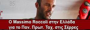 Massimo-Roccoli