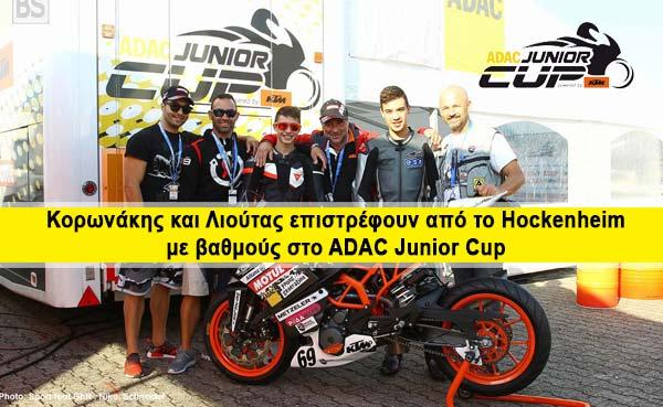 Κορωνάκης και Λιούτας επιστρέφουν από το Hockenheim με βαθμούς στο ADAC Junior Cup