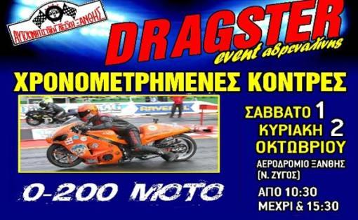 dragster_xanthi__2016_1
