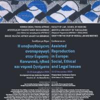 H υποβοηθούμενη αναπαραγωγή στην Ευρώπη: κοινωνικά, ηθικά και νομικά ζητήματα