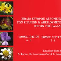 Βιβλίο ερυθρών δεδομένων των σπάνιων και απειλούμενων φυτών της Ελλάδας
