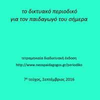 7ο Τεύχος ΝΕΟΣ ΠΑΙΔΑΓΩΓΟΣ + Άρθρο για τη Βιολογία