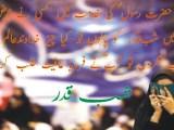 Hd Laylatul Qadir Images Photos 2013