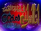 Latest Beautiful Laylatul Qadir Wallpapers 2013
