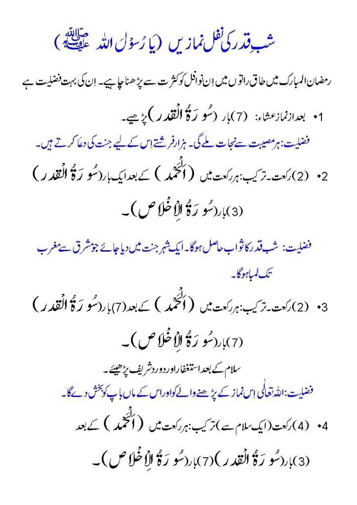 laylatul qadir nawafil method 2013