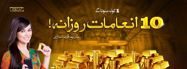 online ufone gold offer 2013