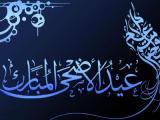 Eid-ul-Azha Blessing Cards