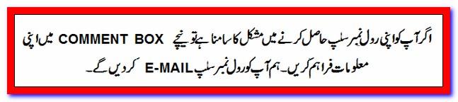 Faisalabad Board Roll No Slips2014