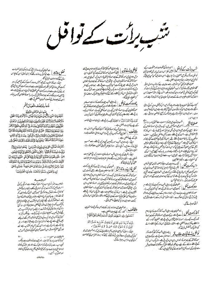 Complete Nawafil Prayers of Shab e Barat