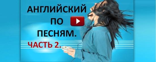 Для сайта АНГЛИЙСКИЙ ПО ПЕСНЯМ