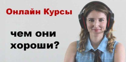 чем прекрасно изучение английского дома онлайн?