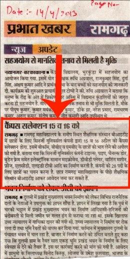 Prabhat_khabar