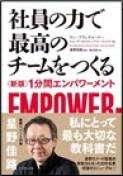 WP_free_empowerment1