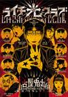 litchi_hikari_club_couv