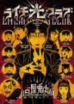 litchi-hikari-club-imho