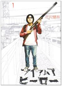 monde_manga_hero
