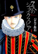 monde_manga_shakespeare