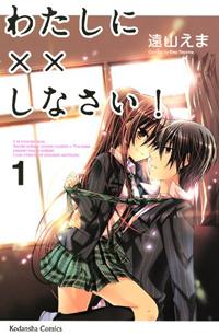 monde_manga_watashi